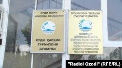 Додгоҳи ҳарбии гарнизони Душанбе.
