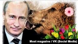خرس (نمادی مشهور از روسیه) و ولادیمیر پوتین در یک پوستر منتشرشده در شبکههای اجتماعی