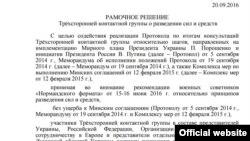 Угода про відведення військ і зброї з трьох ділянок на Донбасі