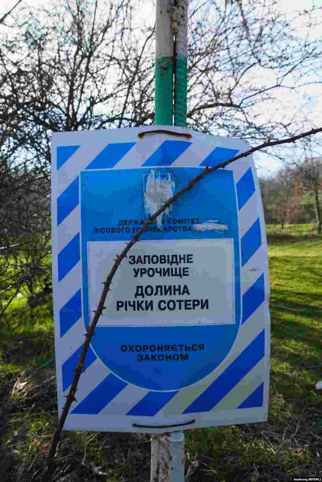 Указатель без украинской символики