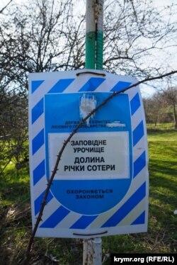 Вказівник без української символіки