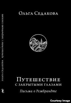 """Обложка книги Ольги Седаковой """"Путешествие с закрытыми глазами: Письма о Рембрандте"""""""