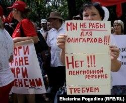 Митинг против повышения пенсионного возраста в Краснодаре