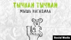 Сурәтләнгән татар омонимнары