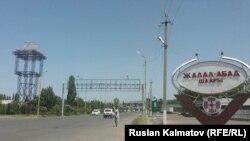 У въезда в кыргызстанский город Джалал-Абад.