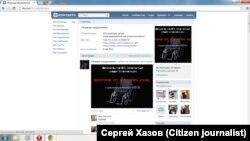 Скриншот взломанной страницы