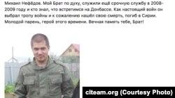 Unul din militarii ruși mercenari uciși în Siria