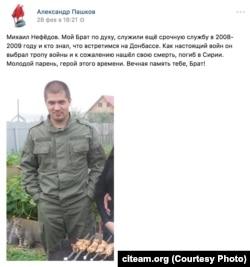 Повідомлення про загибель в Сирії бійця «ПВК Вагнера» Михайла Нефьодова