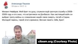Сирияда өлгөн орусиялык жаран тууралуу эскерүү.