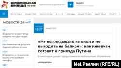 Скрин сайта с удаленной новостью