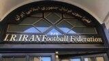 سر در فدراسیون فوتبال ایران در تهران