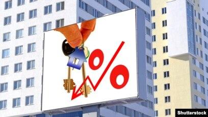 Ипотечный кредит 2 процента