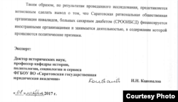 Экспертное заключение профессора Коновалова