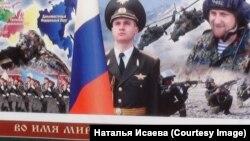 Баннер, рекламирующий призыв в армию в Чечне
