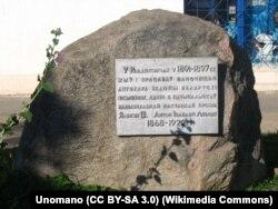 Памятная шыльда ў гонар пісьменьніка ў Радашкавічах, фота Unomano (CC BY-SA 3.0)