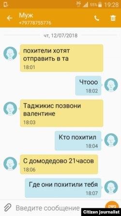 Abdushukurning Domodedovo aeroportidan yuborgan oxirgi xabarlari