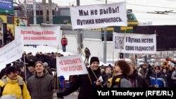 Мәскеудегі әділ сайлау өткізуді талап еткен митингіге қатысушылар. 24 желтоқсан, 2011 жыл.