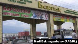 """Въезд на территорию рынка """"Барлык"""" в восточной части Алматы. 3 июня 2013 года."""