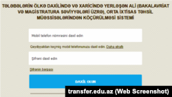 Screenshot. transfer.edu.az