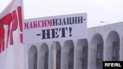 Плакат в центре Бишкека призывает отстранить сына бывшего президента Максима Бакиева от монополизации экономики
