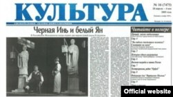 """Газета """"Культура"""""""