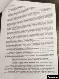 Характеристика на Леонида Шайдурова