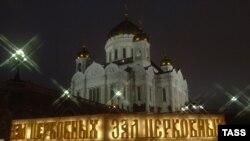Архиерейский собор пройдет в зале церковных соборов храма Христа Спасителя
