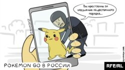 Pokemon Go In Russia -- 'You're Arrested For Civil Disobedience' (RFE/RL Ukrainian Service)