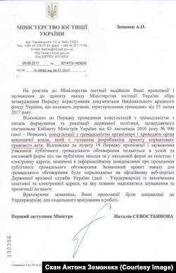 Головним розробником нових положень щодо НАФ, згідно з Мін'юстом, є Укрдержархів