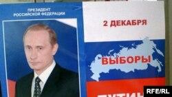 Один из агитационных плакатов в Татарстане был кем-то отредактирован таким образом