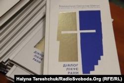 Книжка глави УГКЦ Святослава Шевчука «Діалог лікує рани»