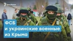 ФСБ и украинские военные из Крыма | Крымский вечер
