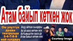 Каныбек Разыковдун концертинин баннери.
