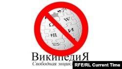 Перечеркнутая эмблема Wikipedia на сайте русскоязычной версии интернет-энциклопедии.