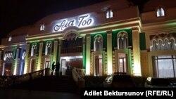Ресторан «Ала-Тоо». Архивное фото.