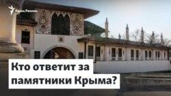 Закон войны: кто ответит за памятники Крыма? | Доброе утро, Крым