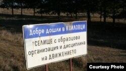 """La intrarea în satul Koilovți - """"Bine ați venit în Koilovți, localitate cu o organizație și disciplină a circulației""""."""