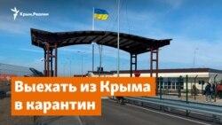 Выехать из Крыма в карантин. Что на админгранице? | Дневное ток-шоу