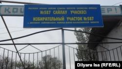 Вывеска на входе на избирательный участок №587 в селе Аксукент Сайрамского района Южно-Казахстанской области. 24 марта 2016 года.