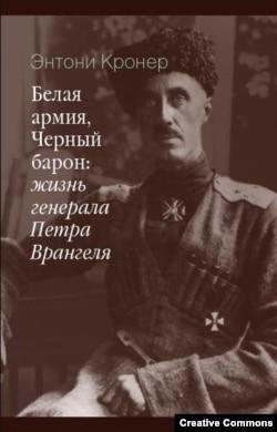 """Энтони Кронер, """"Белая армия, Черный барон: жизнь генерала Петра Врангеля"""""""