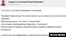 """Сепаратистер жетекшілерінің бірі Игорь Гиркиннің """"ВКонтакте"""" әлеуметтік желісіне жазған, атып түсірілген ұшақ туралы жазбасы."""