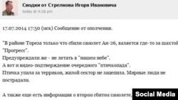 Пост одного из лидеров сепаратистов Игоря Гиркина в социальной сети ВКонтакте, в котором говорится о сбитом самолете.