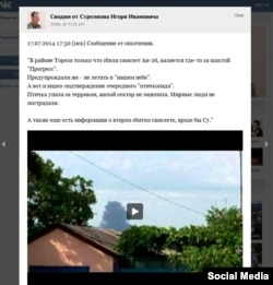 Игорь Стрелковның ВКонтактедагы хәбәре