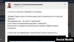 پیام ایگور گیرکین، رهبر شورشیان، درباره ساقط کردن یک هواپیما توسط هواداران روسیه