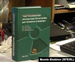 Книга о Чернобыле Алексея Яблокова