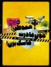 Graphic -- Radio Farda's banner for Istgah, (Graphic -- Radio Farda's banner for Istgah, (Istgahe farda ) Farshid manafi talk show, Graphic by Manafi team farda)