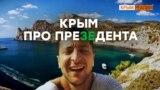 Хотят ли крымчане Зе президента? | Крым.Реалии ТВ (видео)
