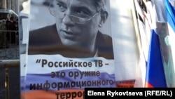 Плакат в память об убитом политике Борисе Немцове.