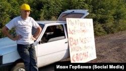 Житель поселка Рассвет в Кемеровской области Евгений Южаков на протесте против угольного разреза