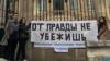 Студенты из Казахстана проводят перед посольством Казахстана во Франции акцию в поддержку Асии Тулесовой и Бекбарыса Толымбекова, арестованных в Алматы за баннер «от правды не убежишь». Париж, 24 апреля 2019 года.